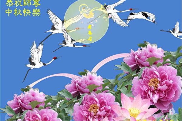 大陆法轮功学员恭祝李洪志大师中秋快乐(230地)