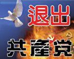 """从2004年底大纪元发表系列社论《九评共产党》以来,迄今为止,已经有8000多多万中国人""""三退""""(退出中共的党、团、队组织)。(大纪元)"""