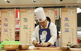 組圖:第三屆中國菜廚技大賽紐約時代廣場開賽