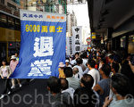 组图(1):国殇日 香港各界游行声援退党
