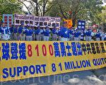 温哥华民众在唐人街举办声援8100万勇士退出中共组织活动(摄影:邱晨 / 大纪元)