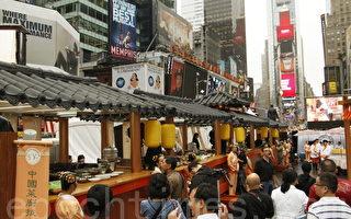 新唐人第三届中国菜厨技大赛在纽约时代广场隆重登场﹐现场热闹非凡(摄影:文忠 / 大纪元)