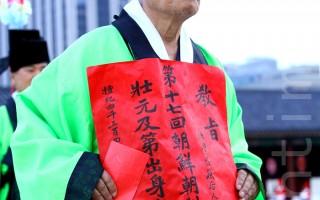 10月3日,韩国首尔景福宫勤政殿前,韩国民众再现了朝鲜时代科举制考试。图为状元获得者。(摄影:全宇/大纪元)
