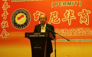 印尼华商总会首届工作会议暨分会就职