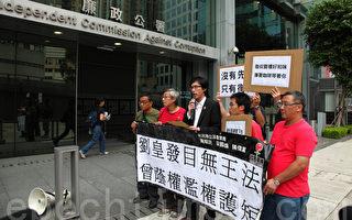 一批社民连成员昨日前往廉政公署总部,就行政会议成员刘皇发涉嫌漏报利益作出举报。(摄影:潘在殊/大纪元)