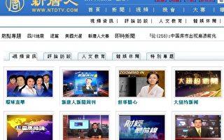新唐人电视台是海外华人创办的首家独立华语电视台。(大纪元)