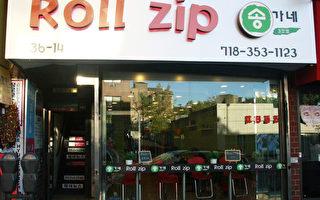 ROLL ZIP韩国风味餐馆法拉盛新张