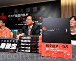10月9日在台湾举办台湾版的新书发表会,前新闻局局长谢志伟出席担任主席(左),作者陈破空(中),台湾图博之友会会长周美里等人受邀出席(右)。(摄影:宋碧龙 / 大纪元)