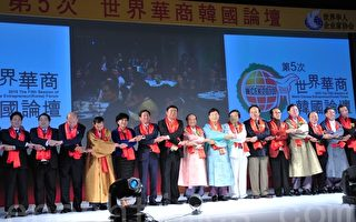 世界華商韓國論壇 綠色增長提振經濟