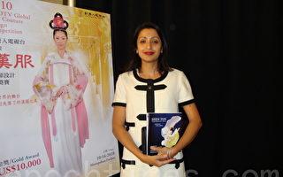 艺术家Fareen Butt女士观赏了10月16日在纽约举行的新唐人电视台全球汉服回归设计大奖赛。(摄影:戴宜葳/大纪元)
