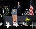 美总统奥巴马在西弗吉尼亚州矿难悼念会上逐一念出每位矿工的名字,充满对生命的尊重及对矿工的肯定。中国网民很感慨。图为追悼会现场。(JEWEL SAMAD/AFP/Getty Images)