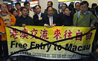 香港過去一年發生多宗港人被拒入境澳門事件,最近就有一名無政黨背景的社工遭遣返。有立法會議員質疑澳門向入境部門洩露港人資料。圖為去年3月一批立法會議員到澳門抗議泛民派人士被拒入境。(AFP / Getty Images)