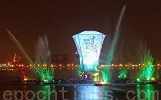 2010高雄左营万年季天灯造型的水舞是今年新卖点。(摄影:李曜宇/大纪元)