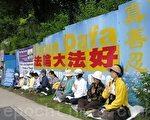 """温哥华法轮功学员在中领馆前反迫害,告诉世人""""法轮大法好""""  ( 大纪元)"""