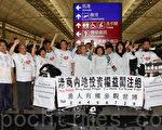 6名港商(内地)投资权益关注组成员昨日再度出发往上海闯关,大批成员到场声援,并抗议大陆当局打压。(摄影:潘在殊/大纪元)