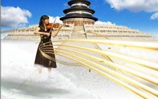 """由新唐人电视台主办的第三届""""全世界华人小提琴大赛""""将于10 月28日至31日在纽约考夫曼中心莫肯音乐厅(Merkin Concert Hall, Kaufman Center)举行。(视频截图)"""