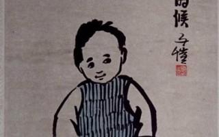 丰子恺 / 被写生的时候(大纪元资料图片)