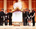 """第三届""""全世界华人小提琴大赛""""10月28日初赛结束后﹐9位来自欧洲、加拿大、美国等地的选手顺利入围29日的复赛。(摄影:文忠 / 大纪元)"""
