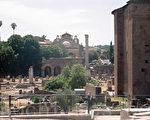 悠悠的历史长河里,富贵荣华,如过眼云烟。图为罗马古城废墟。(图:大纪元)