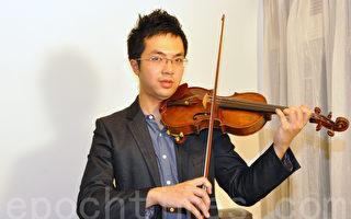 """第三届""""全世界华人小提琴大赛""""揭盅在即,香港小交响乐团小提琴手袁以恒赞赏大赛专为华人举办,是华人小提琴家展现技艺的良机。(摄影:邝天明/大纪元)"""