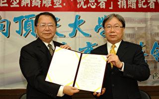 清大校長陳立俊(左)與謝宏亮董事長(右)共同簽署捐贈(圖片清華大學提供)