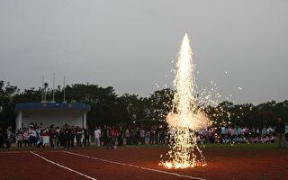 当灿烂的火花闪耀,火箭顺利升空的那一刻,惊声尖叫四起。(摄影:许享富 / 大纪元)