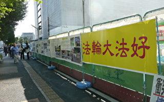 APEC期间日本法轮功吁停止迫害