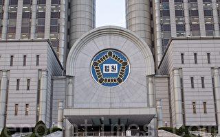 韩国首例:法轮功学员申请难民胜诉