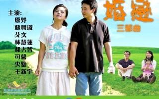 《婚恋三部曲》跳脱以往爱情片的男欢女爱,以白开水般的爱情,重新唤醒婚姻及爱情的价值观。(缘聚影视提供)