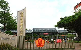 融入古風的文開國小校門口。(攝影:郭益昌 / 大紀元)