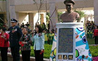 空军英雄高志航塑像揭彩典礼
