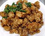香酥咸酥鸡(摄影: 刘玉婵 / 大纪元)