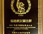 福建三網友案關注群是24屆中國民主教育基金會「傑出民主人士獎」三個獲獎團體之一(攝影: 馬有志/大紀元)
