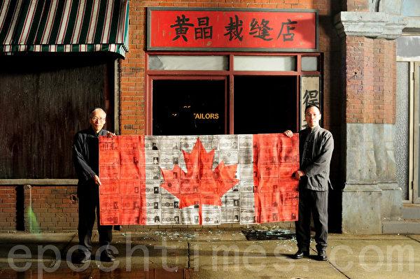 图:华裔先驱在加拿大被排斥、歧视的同时,也为加拿大作出了巨大贡献,图为电影中一个镜头,华裔先祖们在自己开设的裁缝店前,加国旗为人头税证书拼接而成(IVANA FILIPOVICH提供)