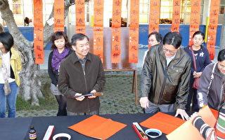 尤長亮校長(左)參與寫春聯活動。(南陽國小提供)