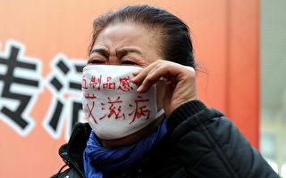 中共前高官罕見揭真相  愛滋災難禍起血漿經濟