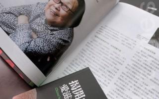 83岁妇产科医师高耀洁,搜集中国艾滋病蔓延真相,于今(30)日发表新书《揭开中国艾滋疫情真相》发布外,其书的报导也上到新纪元杂志里备受注目。(摄影:宋碧龙  / 大纪元)