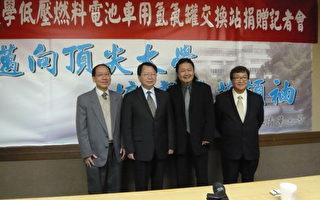 陳力俊校長(左2)、陳明俊校友(右2)、亞太燃料電池公司黃林輝執行長(右1)等出席捐贈記者會(攝影:鄒莉 / 大紀元)