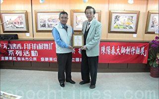 树林市长陈世荣(左)颁赠感谢状给陈阳春大师(右)。(摄影:宋顺澈 / 大纪元)