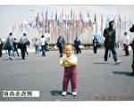 上海世博期间,18个月幼儿被关黑监狱81天。(当事人提供)