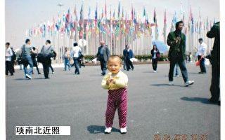 上海世博期间  18个月幼儿被关黑监狱81天