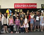 墨尔本中华文化艺术学校校长、嘉宾与获奖学生们合影。(摄影:夏墨竹 / 大纪元)