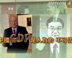 """""""维基解密""""披露,中共现任国务院副总理李克强(右)2007年曾向美国驻华大使雷德(左)表示,中国 GDP是""""人为的,不可信""""。(图:新唐人)"""