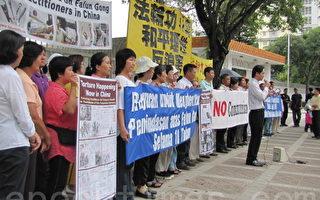 國際人權日  馬國法輪功抗議中共迫害