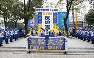 組圖:國際人權日 香港聲援法輪功大遊行