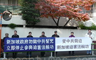 日本法轮功学员新加坡使馆前抗议
