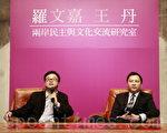 """民进党前立委罗文嘉(左)与中国民运人士王丹(右)20日在台北仓库艺文空间,宣布成立""""两岸民主与文化交流研究室"""",希望反映两岸多数人民的利益和声音,与整合关心中国民主化发展的力量。(摄影:林伯东 / 大纪元)"""