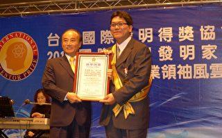 李安胜获颁国际杰出发明家学术国光奖