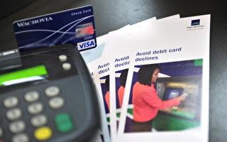 美提銀行借記卡新規 有利消費者