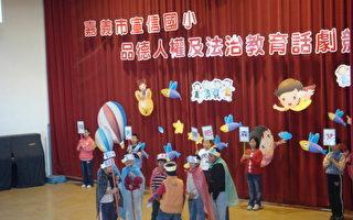 嘉义市宣信国小举办别开生面的品德戏剧表演来庆祝圣诞节。(摄影:苏泰安/大纪元)